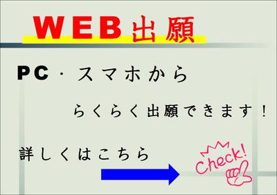 WEB出.JPG