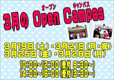 3月オープンキャンパス.JPG