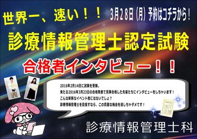 3月MJイベント.JPG