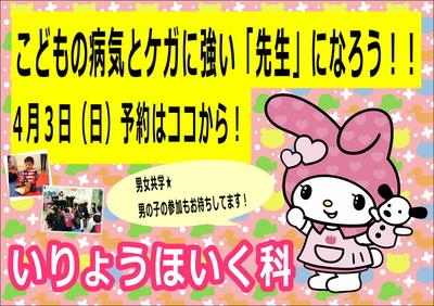 4月MKイベント.JPG