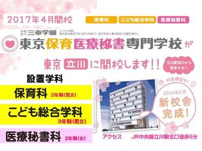 立川紹介.jpg