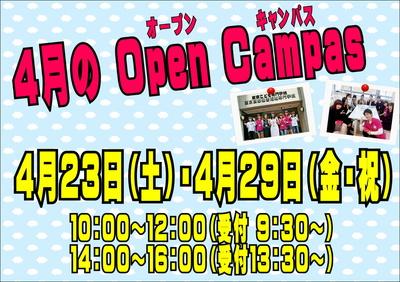 4月20日OC.JPG