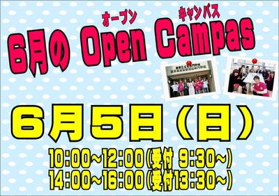6月5日OCのお知らせ.JPG
