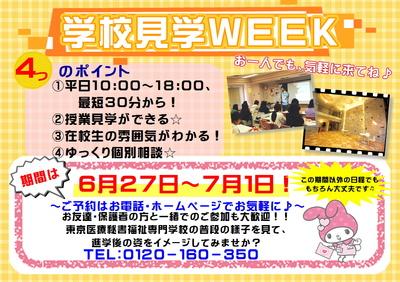 学校見学6月.JPG