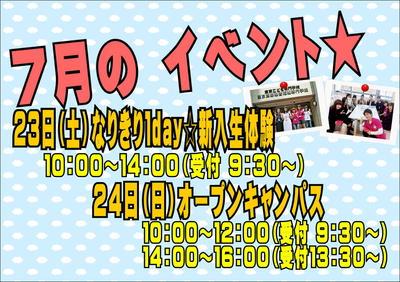 7月イベントカレンダー.JPG