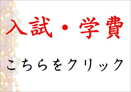 入試・学費.JPG