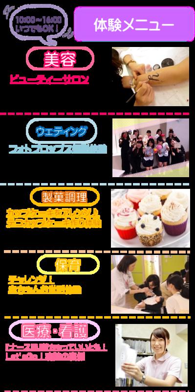 東京エリア体験メニュー.png