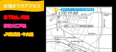東京エリアアクセス[1].png