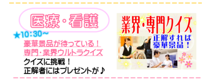 東京エリアスペシャルイベント-thumb-autox803-15824[1].png