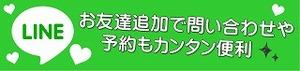 Line案内.jpg