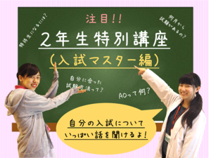 1・2年生特別講座(入試マスター編).png
