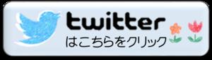 twitterバナー.png
