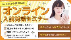 【原本】オンライン入試対策セミナーバナー.png