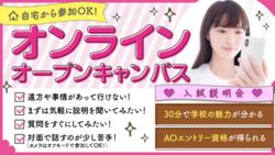 オンライン入試説明会バナー.png