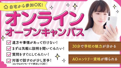 【原本】オンラインOCバナー.png