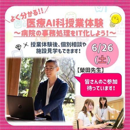 0626AI授業体験.png