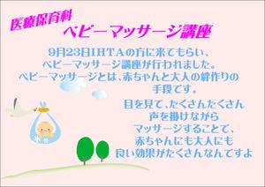 ベビマ.JPGのサムネール画像