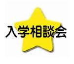 入学相談会.pngのサムネール画像