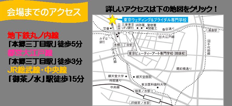東京エリアアクセス.png