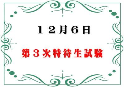 特試験②.JPG