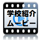 学校紹介ムービー.png