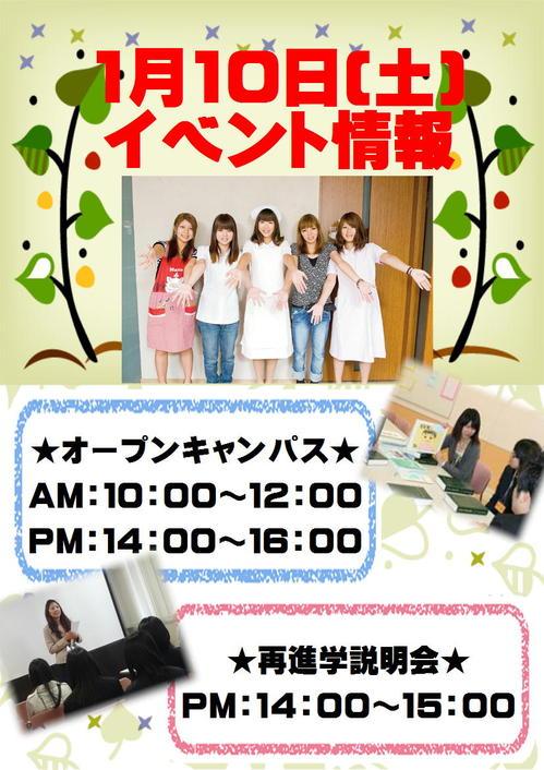 1月10日イベント情報.JPG