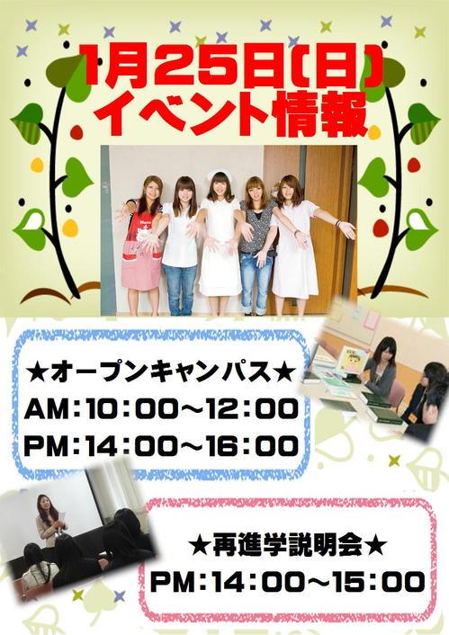 1月25日イベント.JPG