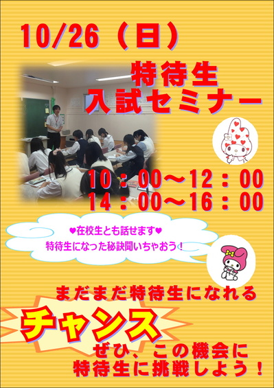 1026入試.JPG