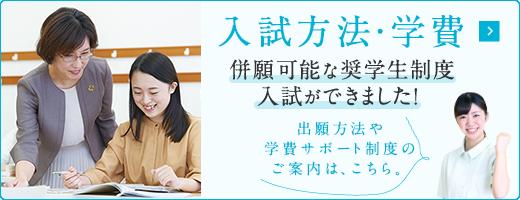 福岡看護専門学校 学費