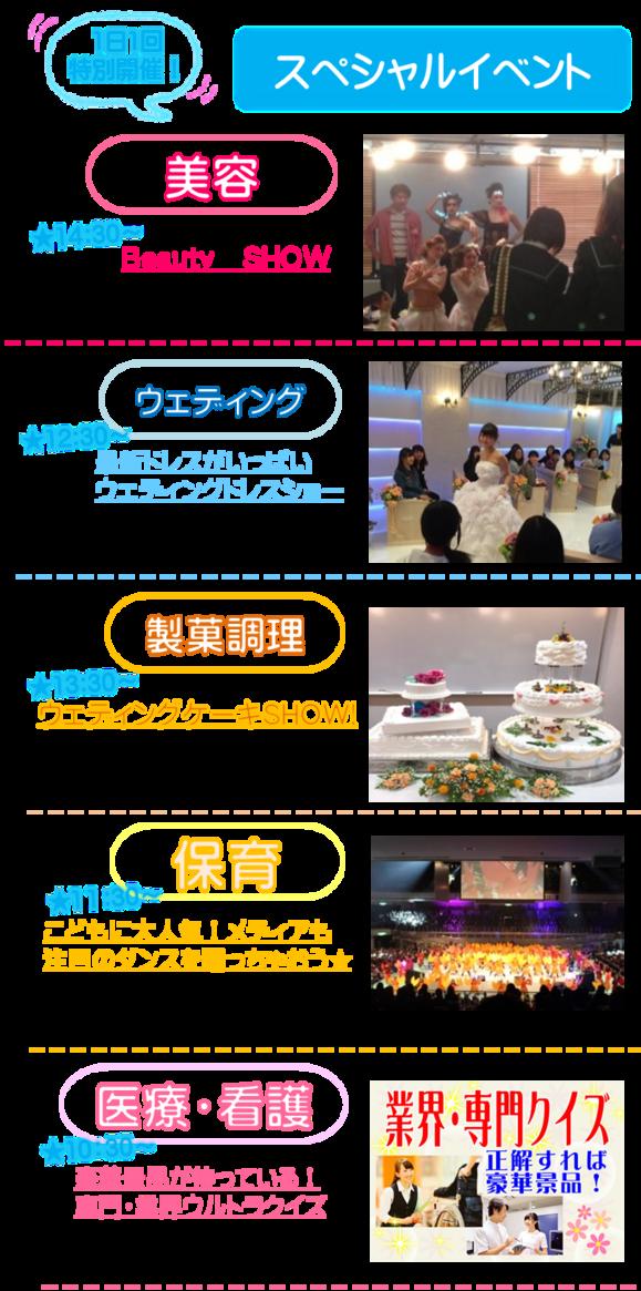 東京エリアスペシャルイベント.png