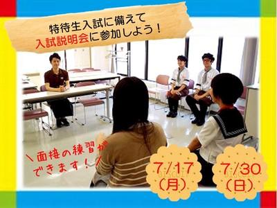 特待入試まであと1カ月⑥.JPG