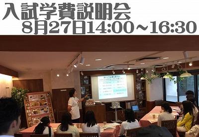 20170827体入告知3.jpg