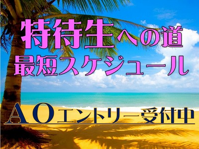 AO特待生入試、続々受験しています!1.jpg