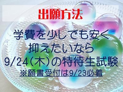 AO特待生入試、続々受験しています!8.jpg