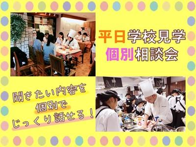 平日学校見学個別相談会 バナー.jpg