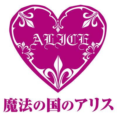 魔法の国のアリス  ロゴ.jpg
