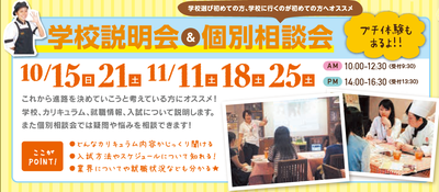 10月追加日程.png