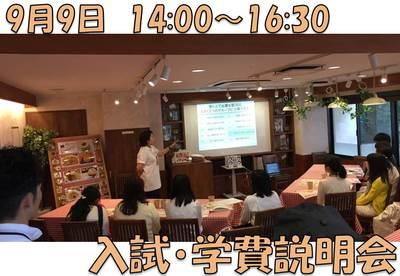 20170909体入告知3.JPG