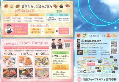20170910留学生告知2.JPG