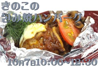 20171011体入告知2.JPG