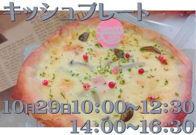 20171011体入告知4.JPG