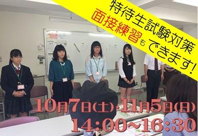 20171011体入告知9.JPG