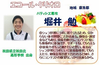 2018内定者6.jpg