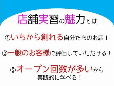 ★学内店舗3.jpg