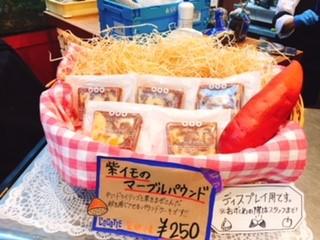 秋のパティ店舗9.jpg