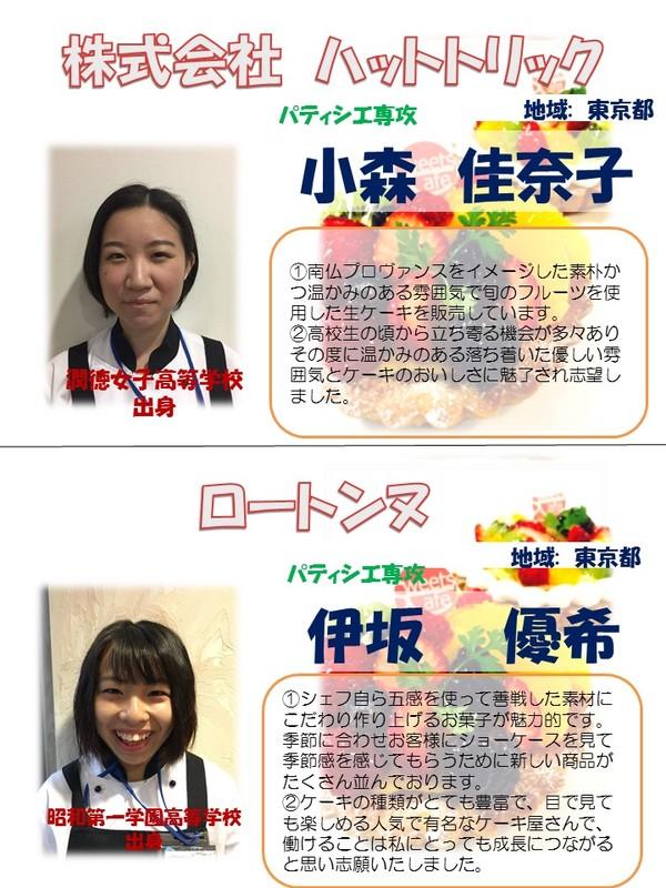 10月28日内定者③.JPG