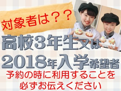 20171007交通費補助延長エリア拡大2.JPG