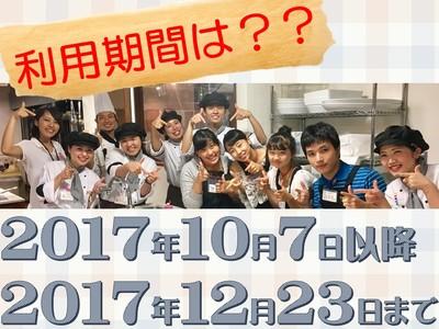 20171007交通費補助延長エリア拡大3.JPG