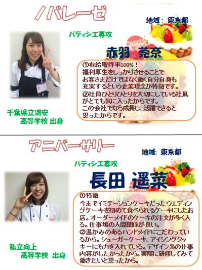H29内定者速報3.PNG