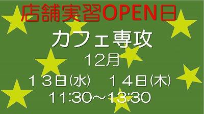 OPEN日2.jpg